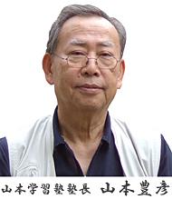 山本豊彦塾長