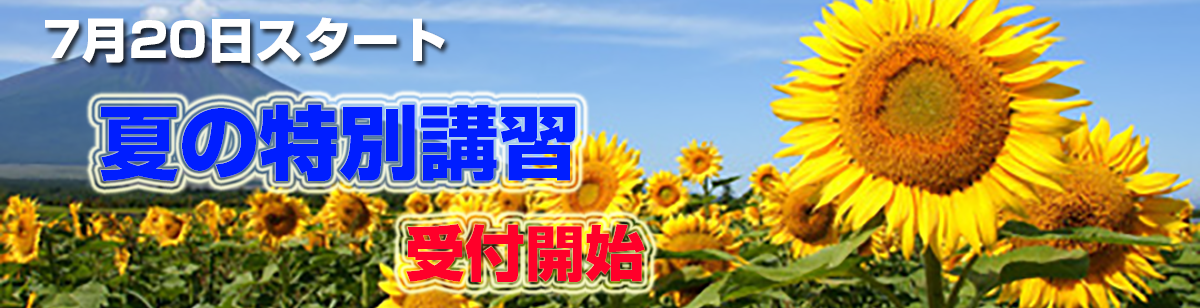 山塾夏の特別講習
