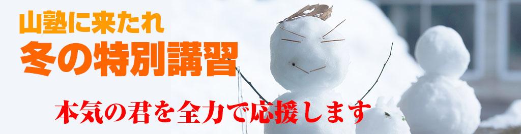 山塾冬の特別講習